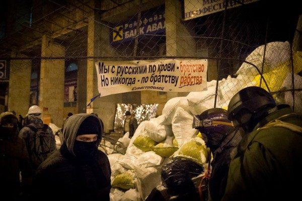 На Майдане висел плакат с немного корявым изречением: «Мы с русскими по крови — братство. Но никогда по братству — рабства». Участники Майдана передавали приветы русским и рассуждали о русско-украинском родстве